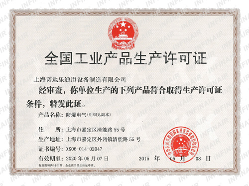 Production license for explosion-proof electrical product